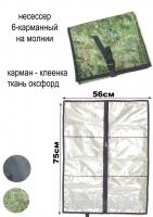 Несессер на молнии - 6 карманов