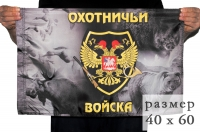 "Флаг ""Охотничьи войска"" 40х60 см"