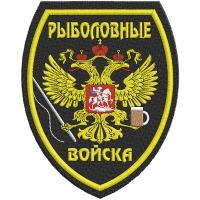 """Шеврон """"Рыболовные войска"""""""